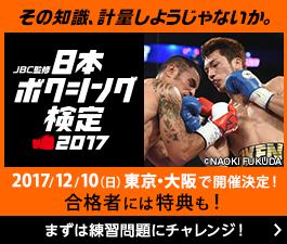 ボクシング検定告知