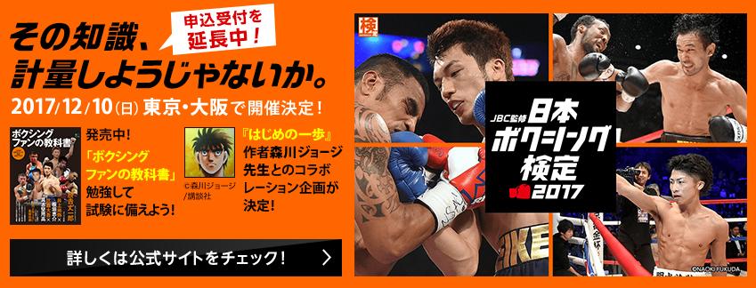 ボクシング検定