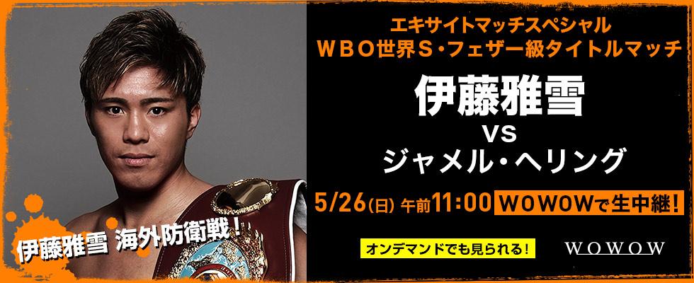wowowエキサイトマッチ 伊藤雅雪vsジャメル・へリング
