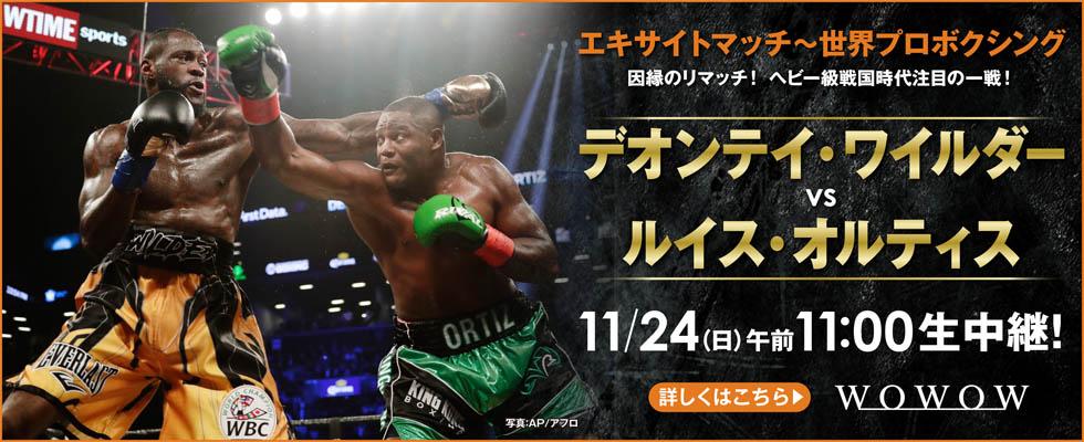 エキサイトマッチスペシャル 井上尚弥vsノニト・ドネア